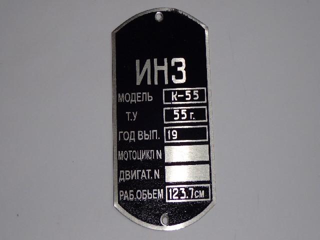 Tabliczka znamionowa K - 55
